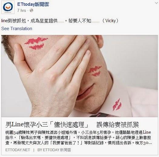 2014-07-31 11_38_15-Facebook
