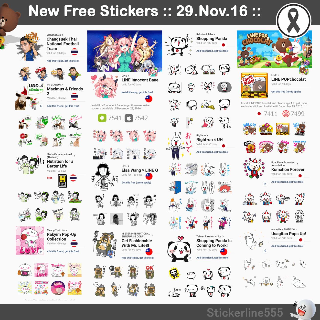 2016-11-29 LINE Free Sticker
