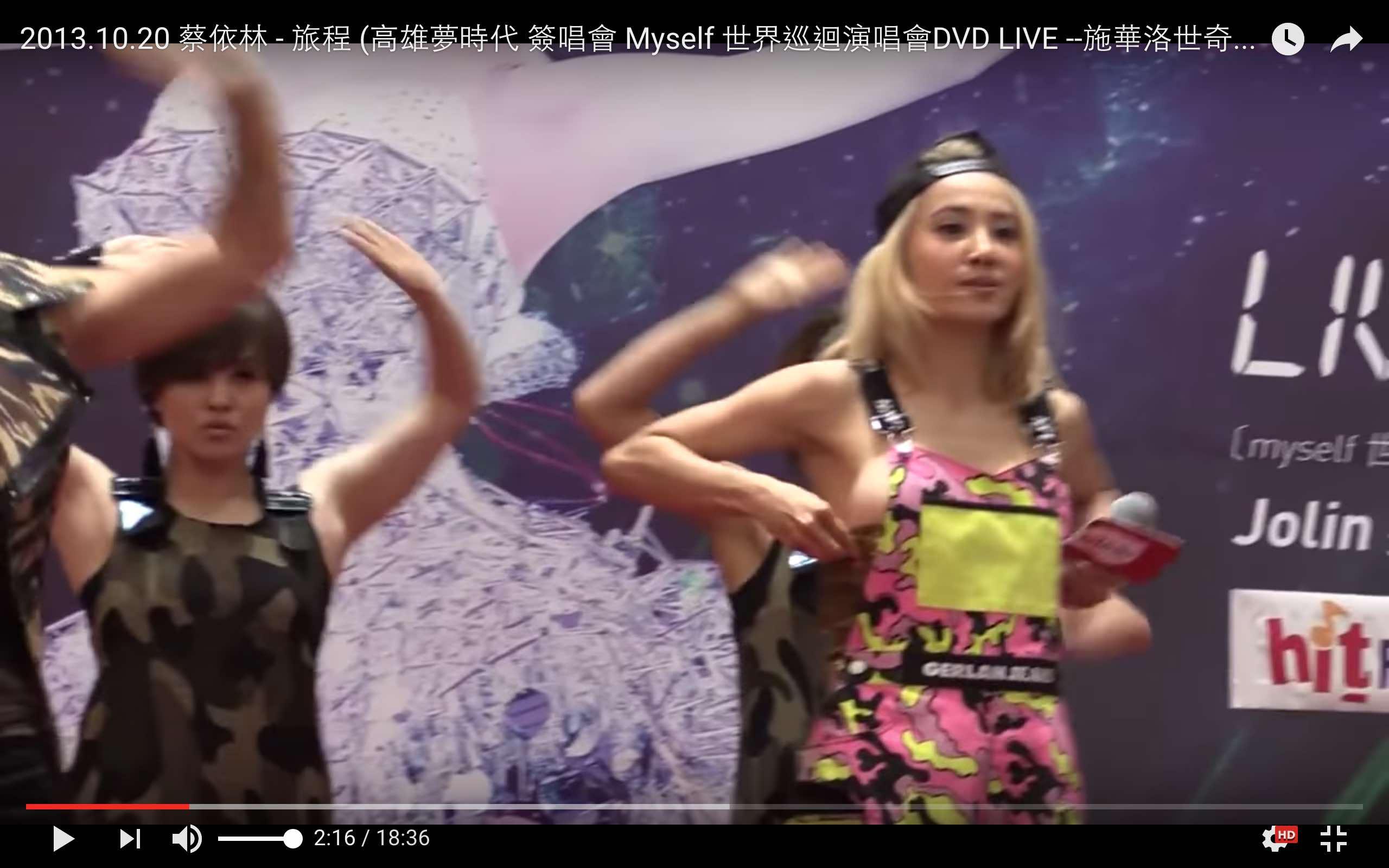 平口小可爱,现场表演《旅程》,由於舞蹈动作过大,导致背心不时滑落.