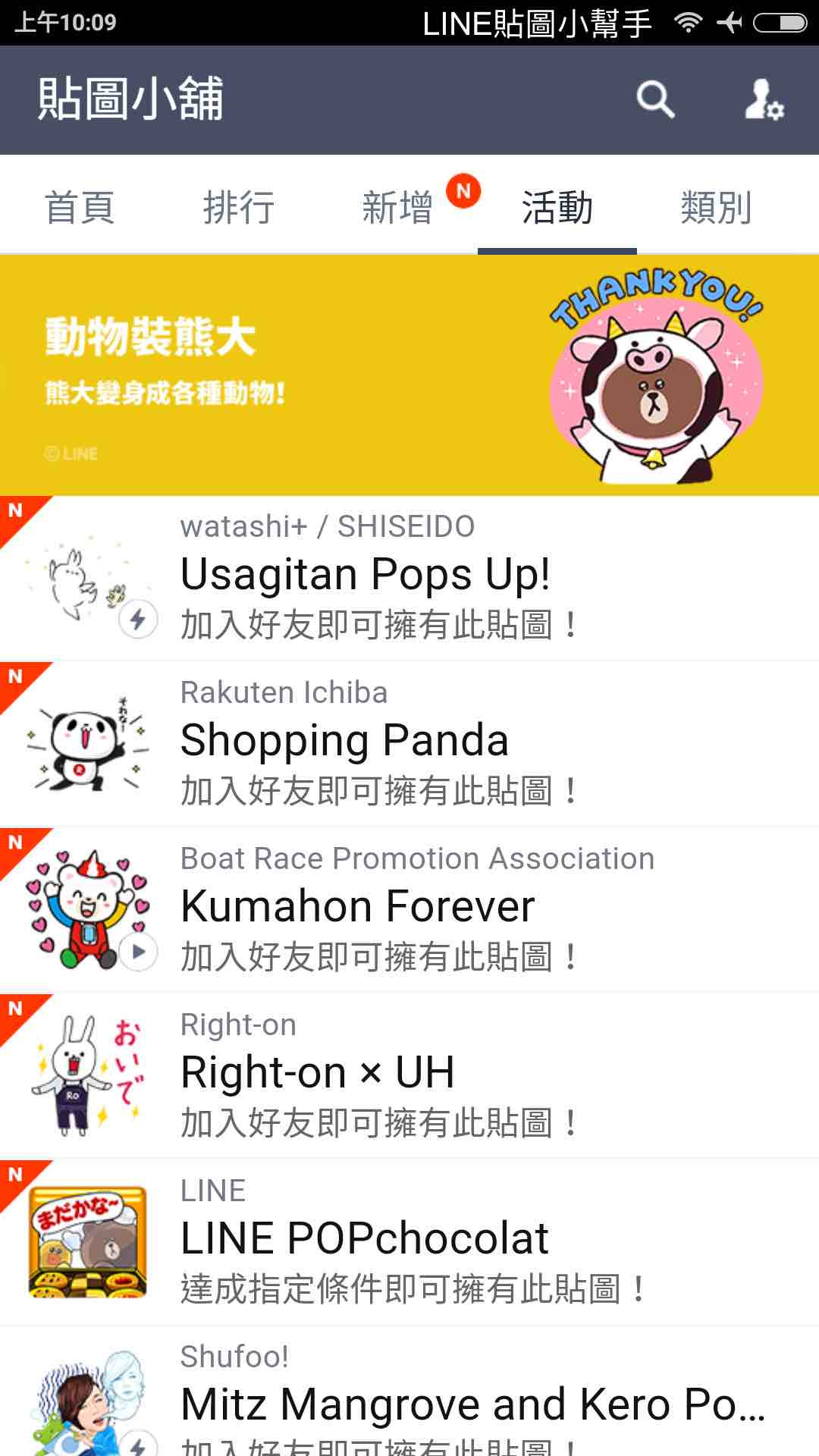 screenshot_2016-12-01-10-09-46-619_jp-naver-line-android