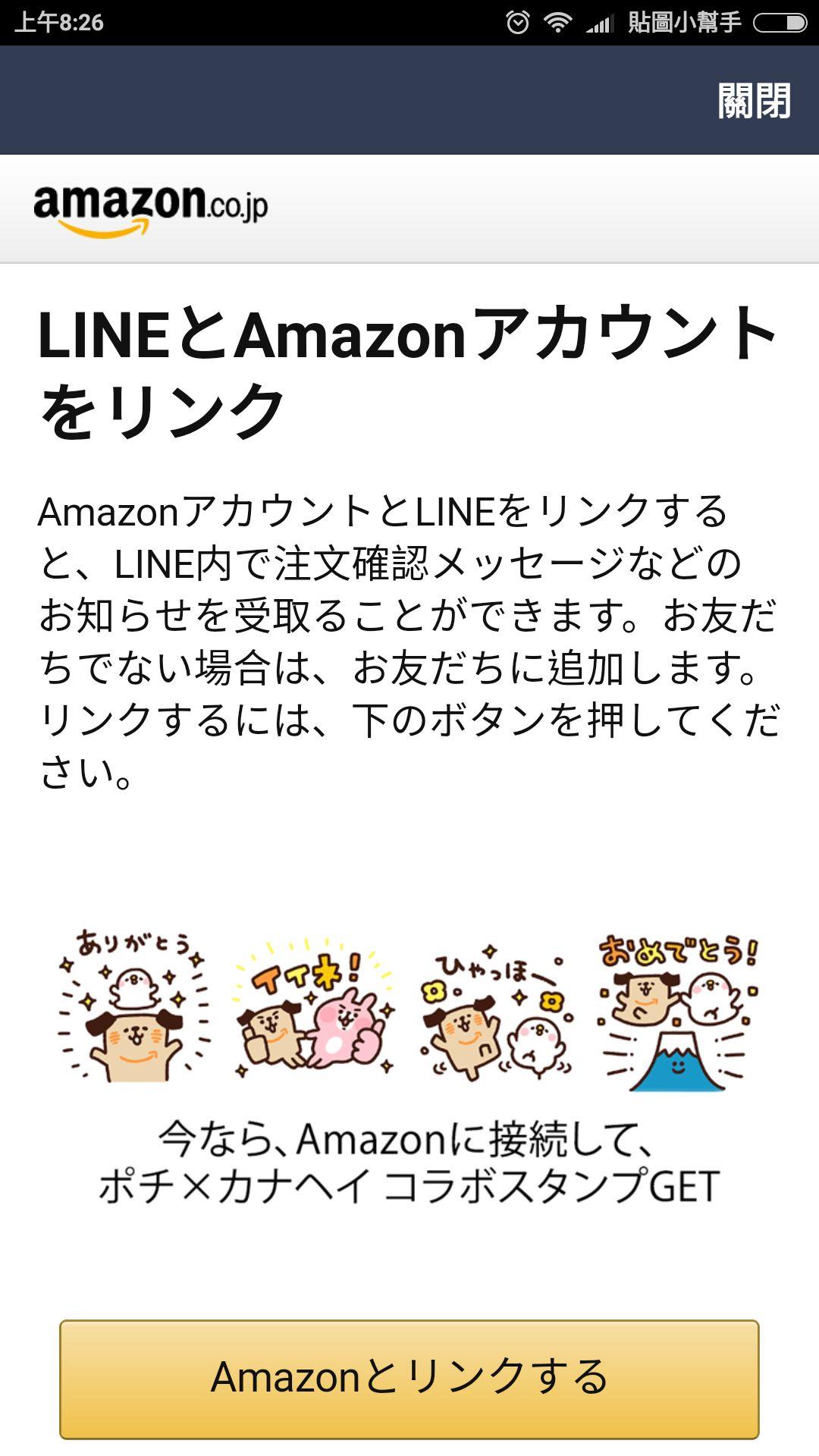 screenshot_2016-12-07-08-26-41-071_jp-naver-line-android_result